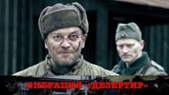 Военная драма «Операция «Дезертир» выходит на телеэкраны 24 июня