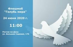 На Дону впервые пройдет флешмоб «Голубь мира»