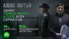 «Алекс Лютый» занял первое место в ТОПе всех сериалов