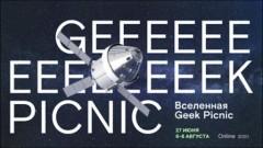Телеканал «Наука» покажет три фильма на фестивале GEEK PICNIC Online