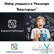 Невинномысский технопарк «Кванториум» возобновил набор учащихся