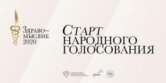 Стартовало народное голосование ежегодной литературной премии в области медицины «Здравомыслие»