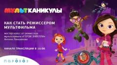 Телеканал «МУЛЬТ» запускает творческий конкурс и мастер-класс от Антона Ланшакова