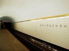 У станции метро в Киеве прогремел мощный взрыв