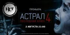Премьера фильмов «Тёмное зеркало» и «Астрал 4: Последний ключ» состоится на НСТ
