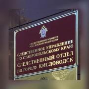 В Кисловодске женщину заподозрили в ложном доносе об изнасиловании