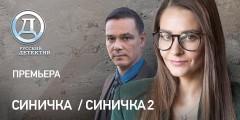Премьера криминального сериала «Синичка» состоится на телеканале «Русский Детектив»