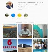 «Активный Невинномысск»: глава города поделился статистикой аккаунта