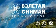 Конкурс аэросъёмки «Взлетай и снимай» объявляет четвёртую номинацию