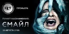 15 августа состоится премьера мистического хоррора «Пункт назначения: Смайл» на НСТ