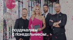 Кофе, такси, кино и другие подарки: Tele2 поздравляет с понедельником