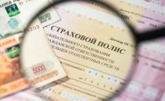 Опрос: треть россиян откажется от ОСАГО из-за дороговизны