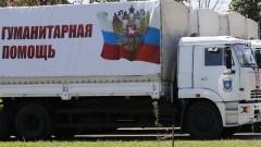 МЧС России доставило на Донбасс 118 тонн гуманитарной помощи