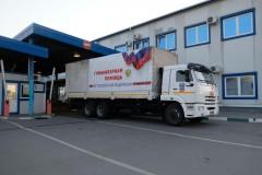 Гуманитарный конвой МЧС России направился на Донбасс