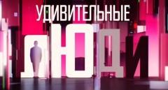 Новый сезон шоу «Удивительные люди» стартует 6 сентября