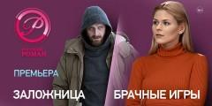 Премьера сериалов «Заложница» и «Брачные игры» состоится на телеканале «Русский Роман»