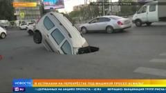 Машина провалилась под асфальт в Астрахани (видео)