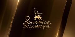 В России начал вещание киноканал «Мосфильм. Золотая коллекция»