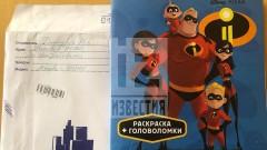 Никита Джигурда прислал Александру Добровинскому письмо с раскраской изображения супергероя