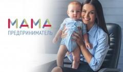 Мамы Ставропольского края бесплатно научатся основам бизнеса
