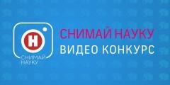 Телеканал «Наука» продлевает приём заявок на видеочасть конкурса «Снимай науку!»