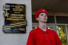 В Краснодаре увековечена память о военнослужащем войск правопорядка Герое России Александре Аверкиеве