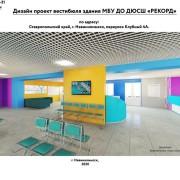 В Невинномысске продолжается капитальный ремонт спортшколы «Рекорд»