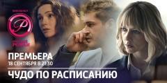 Премьера мелодраматического мини-сериала «Чудо по расписанию» стартует 18 сентября