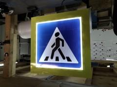 Дорожные знаки с подсветкой установили в Невинномысске