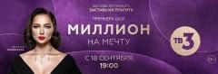 Шоу «Миллион на мечту» определит, кто заставит плакать Яну Рудковскую