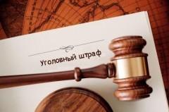 В Краснодаре взыскан уголовный штраф в 200 тысяч рублей
