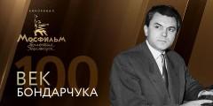 Век Бондарчука: марафон лучших фильмов стартует к 100-летию со дня рождения мастера