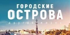 Телеканал «Моя Планета» анонсировал премьеру фильма «Городские острова. Другая жизнь»