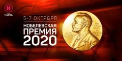 Телеканал «Наука» проведёт прямую трансляцию оглашения лауреатов Нобелевской премии 2020