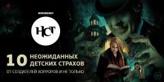 Дом с привидениями, животные-монстры: 10 неожиданных детских страхов от создателей хорроров и не только
