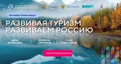 Первый студенческий туристический конгресс «Развивая туризм – развиваем Россию!» соберет более 3000 участников по всей России