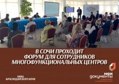 В Сочи проходит трехдневный Всероссийский форум МФЦ 2020