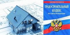 В Краснодарском крае ожидается градостроительная реформа