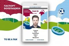 Почта России возобновила выдачу Паспортов болельщика УЕФА