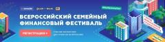 Минфин России проведет Всероссийский семейный финансовый фестиваль