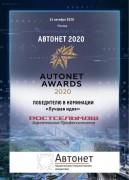 Ростсельмаш получил премию AUTONET AWARDS 2020