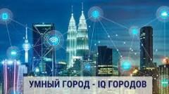 Ставропольское село Верхнерусское заняло третье место в номинации «Умный город»
