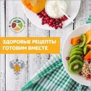 """Роспотребнадзор запустил новый онлайн-проект """"Здоровые рецепты"""""""