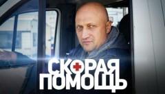 На телеэкраны выходит третий сезон сериала «Скорая помощь» с Гошей Куценко