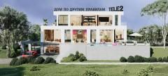 1,5 млн человек посетили «Дом по другим правилам» Tele2