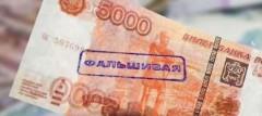 С января по сентябрь на Кубани выявили более тысячи фальшивок