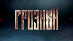 Григорий Лепс записал саундтрек «Небеса» к исторической драме «Грозный»