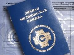 В Сочи будут судить уроженца Волгоградской области за подложную медкнижку