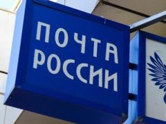 Почта России повысила зарплаты 264 тысячам сотрудников
