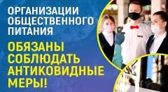 Заведения общественного питания проверяют на соблюдение антиковидных мер в Невинномысске